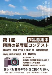 第1回阿東の花写真コンテスト