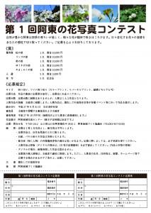 あとう写真コンテスト-01