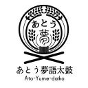あとう夢語太鼓ロゴ-01