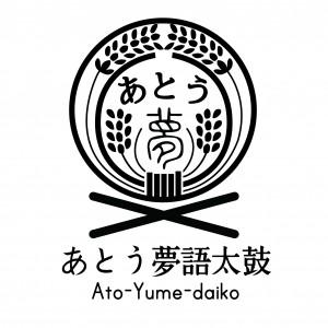 あとう夢語太鼓のロゴ制作