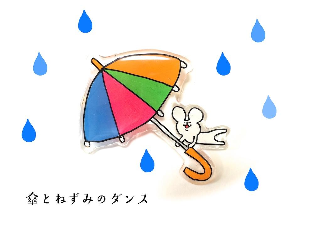 傘とねずみのダンス