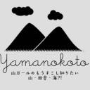 yamanokotoバナー